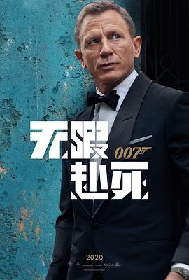 007:无暇赴死 No Time to Die